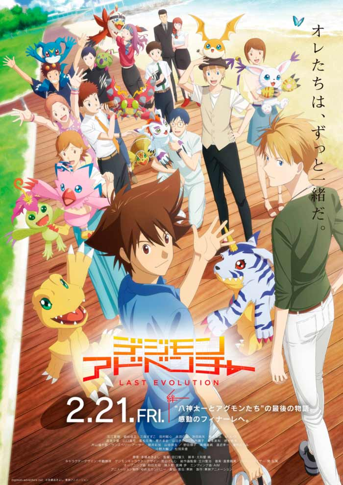 Digimon Adventure: Last Evolution Kizuna anime - poster