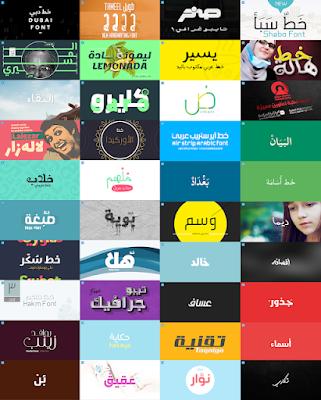 تحميل خطوط عربية احترافية للفوتوشوب وللتصميم