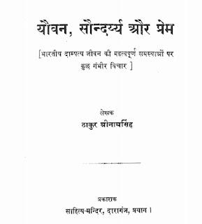 yauvan-saundarya-aur-prem-thakur-shrinath-singh-यौवन-सौंदर्य-और-प्रेम-ठाकुर-श्रीनाथ-सिंह