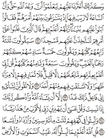 Tafsir Surat Al-kahfi Ayat 21, 22, 23, 24, 25