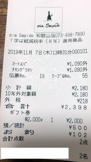 pia Sapido ピアサピド 和歌山店 2019/11/7 飲食のレシート