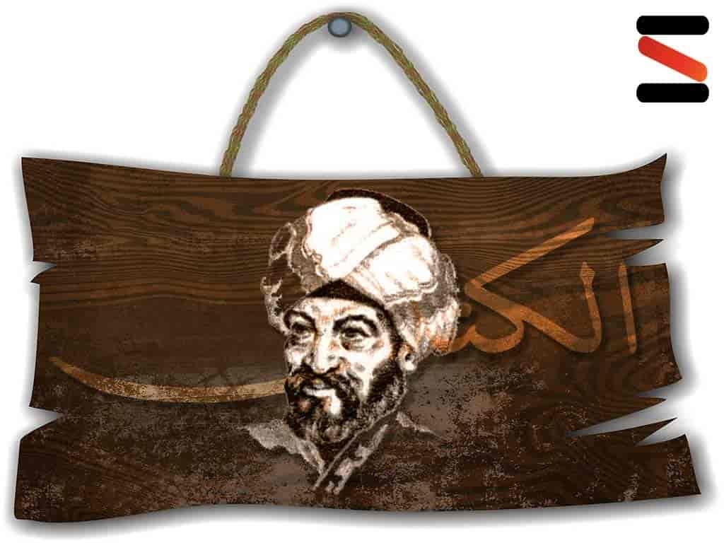 ابن اسحق الكندي أول الفلاسفة العرب