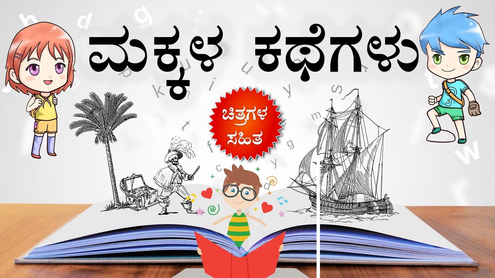 ಮಕ್ಕಳ ಕಥೆಗಳು - Kannada Stories for Kids