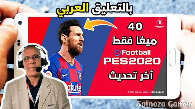 تحميل لعبة PES 2020 للاندرويد بحجم 40Mb فقط اخر اصدار V4.5.0 مع التعليق العربي خرافية ستدهشك