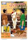 Velama Hindi Comics 003