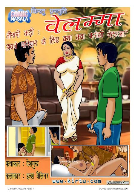 Sex Comics, Furry Sex Comics, Por n comics, Velama Hindi comics, Sarla bhabhi, Savita Bhabhi