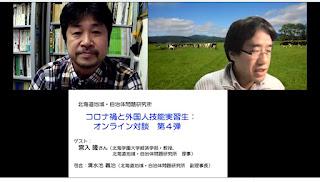 コロナ禍と外国人技能実習生:オンライン対談 第4弾