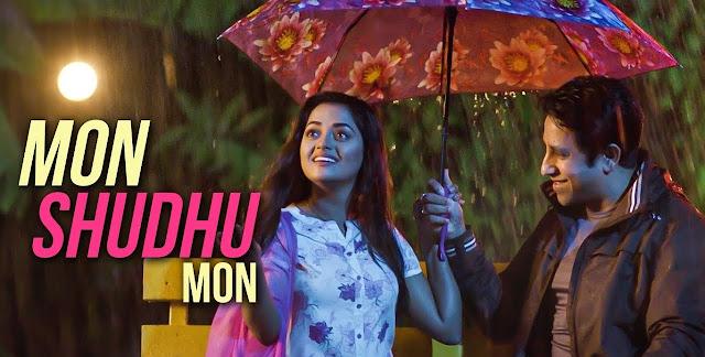 Mon Shudhu Mon Lyrics - Ameen Raja