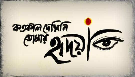 Hridoya Lyrics by Taalpatar Shepai