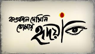 Hridoya Lyrics (হৃদয়া) Taalpatar Shepai Bengali Song