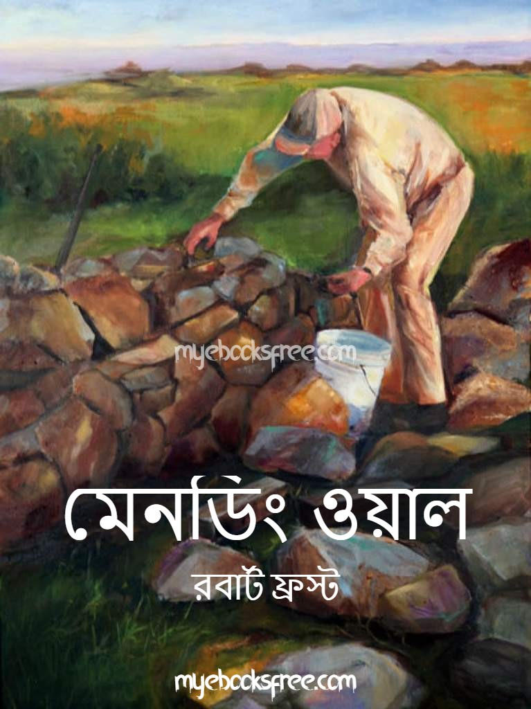 Mending Wall Pdf By Robert Frost (Bangla)
