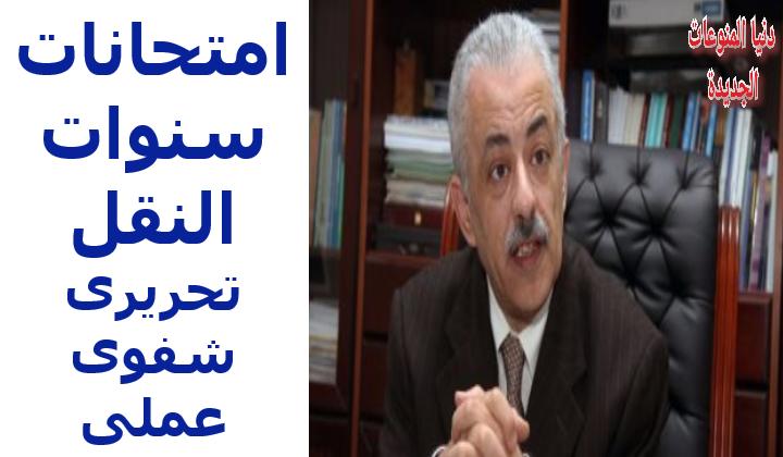 وزير التعليم يوضح موعد امتحانات التحريري الشفوي العملي لسنوات صفوف النقل