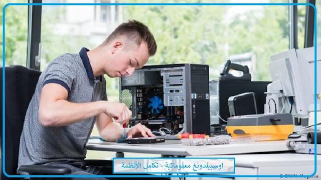 بالعربي Ausbildung Fachinformatiker/in der Fachrichtung Systemintegration
