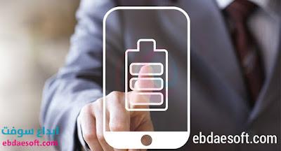 حل مشكلة الشحن البطيء وكيفية الحفاظ على شحن بطارية هاتفك أطول فترة ممكنة