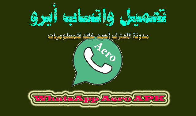 تحميل واتساب أيرو 2020 ضد التشنج و الحظر آخر إصدار WhatsApp Aero v8.36