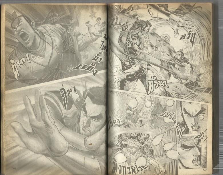 Demi Gods & Semi Devils - หน้า 29