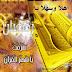 Bekal-Bekal Yang Seharusnya Dimiliki  Dalam Menyambut Bulan Ramadhan