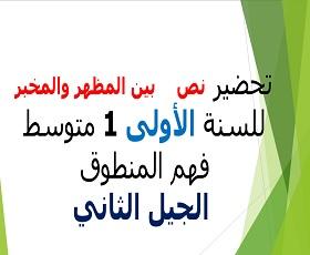 تحضير نص بين المظهر والمخبر لغة عربية سنة أولى متوسط، مذكرة درس: