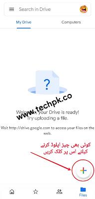 موبائل میں گوگل ڈرائیو کیسے استعمال کریں