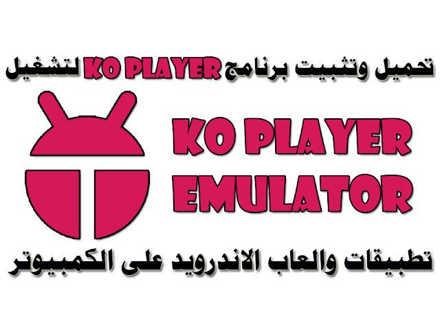 تحميل وتثبيت برنامج koplayer محاكي الأندرويد الجديد والخفيف
