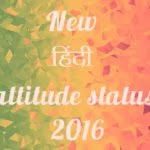 New Best high Attitude WhatsApp Status in Hindi