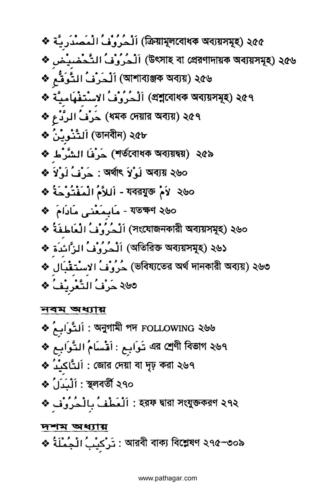 আরবি ব্যাকরণ pdf download- আরবি ব্যাকরণ বই