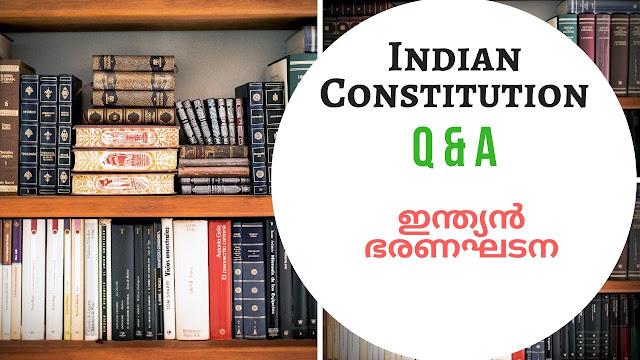 ഭരണഘടന ചോദ്യോത്തരങ്ങൾ  Indian Constitution Q&A