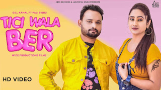 Tici Wala Ber Lyrics  - Gill Kamal Ft. Pali Sidhu