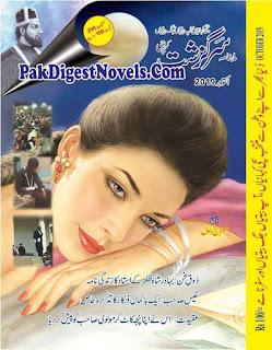 Sargazasht Digest October 2019 Pdf Free Download