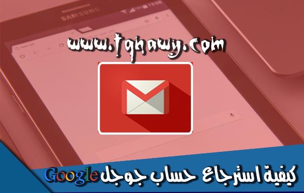 كيفية استرجاع  حساب جوجل Google المخترق أو المسروق وحمايتة من الاختراق