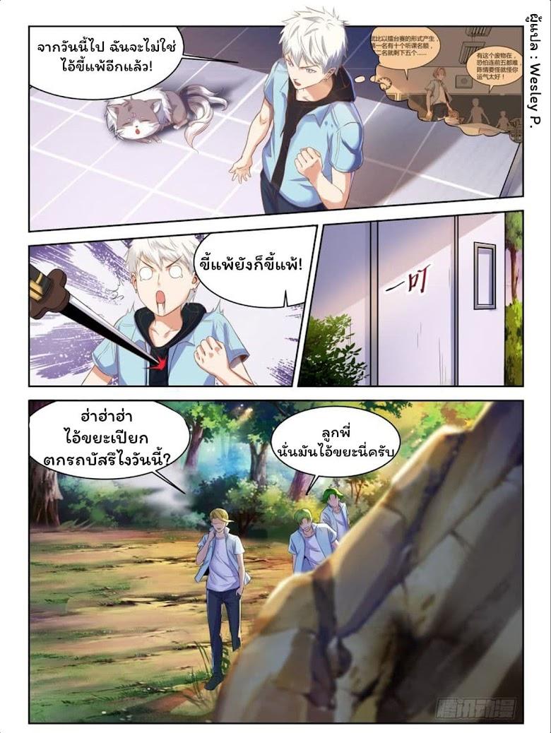 Campus Martial Gods - หน้า 3