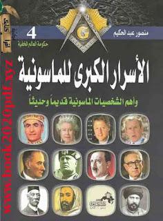 تحميل وقراءة كتاب الأسرار الكبرى للماسونية وأهم الشخصيات الماسونية قديما وحديثا pdf