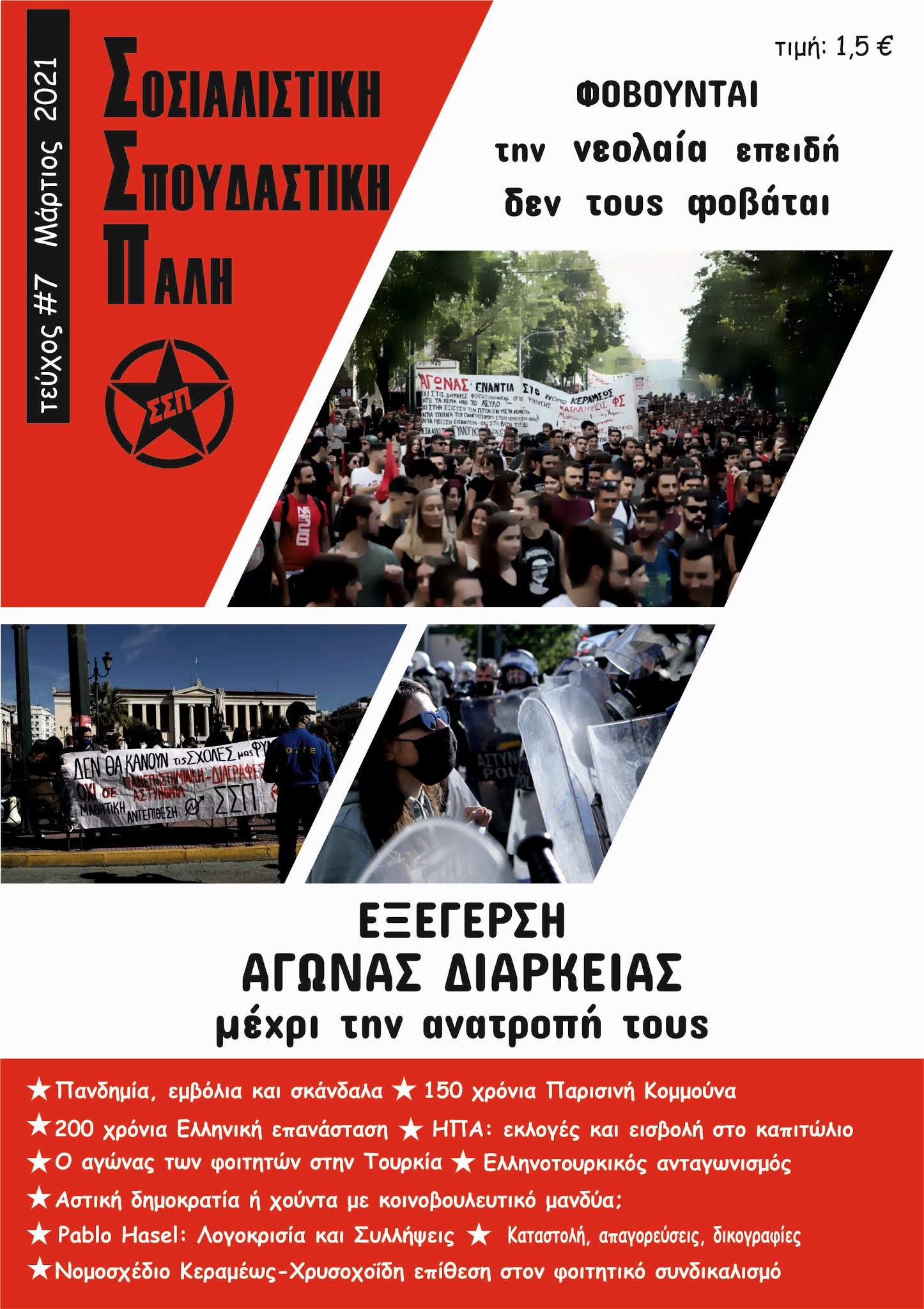 Κυκλοφορεί το νέο τεύχος του περιοδικού της ΣΣΠ