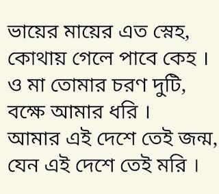 Dhawno Dhanyo Lyrics Gumnaami Movie