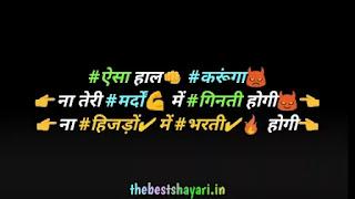 badmashi status in Hindi with emoji