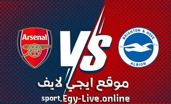 مشاهدة مباراة آرسنال وبرايتون بث مباشر ايجي لايف بتاريخ 29-12-2020 في الدوري الانجليزي