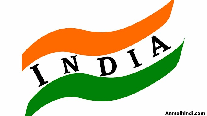 INDIA का पूरा नाम क्या है | Full Form of India