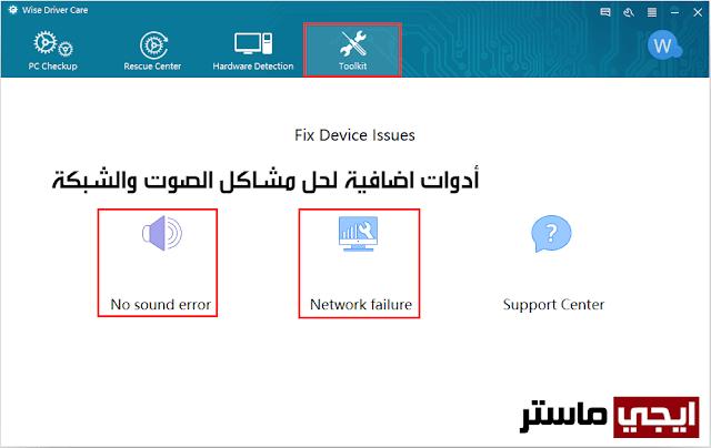 أدوات إضافية بداخل البرنامج لحل بعض مشكلات الكمبيوتر