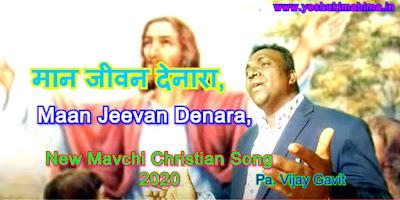 Maan Jeevan Denara, मान जीवन देनारा, New Mavchi Christian Song Lyrics 2020