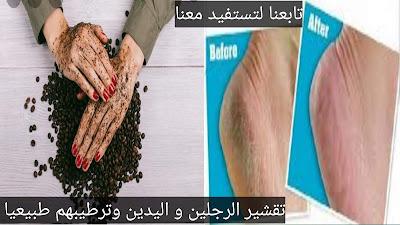 تقشير القدمين و اليدين و ترطيبهم طبيعيا