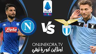 مشاهدة مباراة نابولي ولاتسيو بث مباشر اليوم 20-12-2020 في الدوري الإيطالي