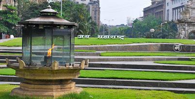 हुतात्मा चौक मुंबई | Hutatma Chowk Mumbai