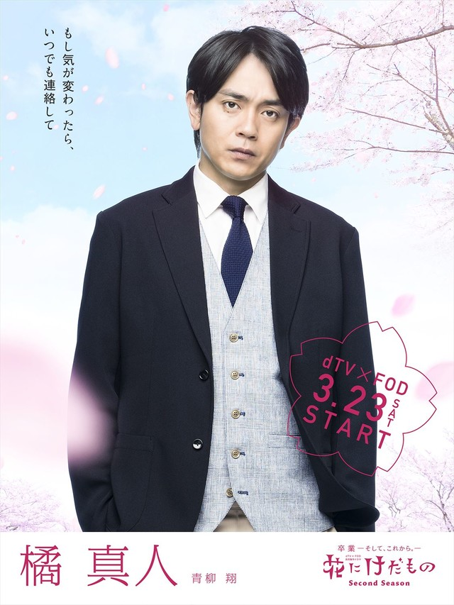 Shō Aoyagi sebagai Makoto Tachibaba