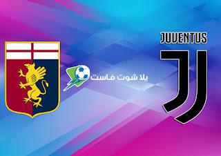 نتيجة مباراة يوفنتوس وجنوي اليوم الثلاثاء 30-6-2020 في الدوري الايطالي