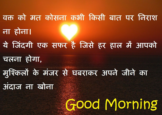good morning quotes about life in hindi language