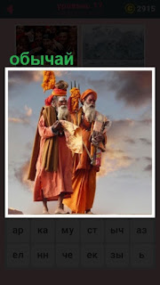 двое старцев в традиционной одежде соблюдают обычай
