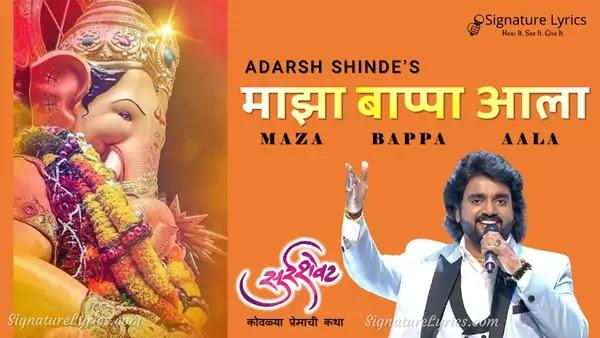 Maza Bappa Aala Lyrics - Adarsh Shinde | Surrshevat
