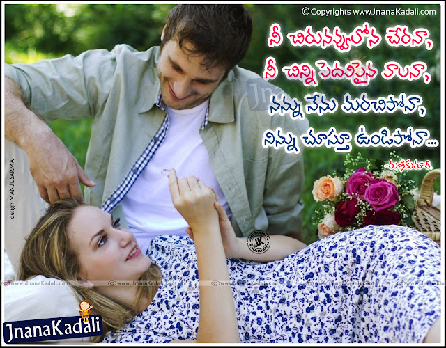 Here is a Best Love and Heart Touching Quotations Images, Valentine's Day Best Love Sayings and Quotations for Your true Love, Happy Love Sayings in telugu Language, Heart Touching Love Sayings for Your Cute Love with Best Images, Hug Day Quotes and Messages in telugu Language,prema kavithalu with couple hd wallpapers