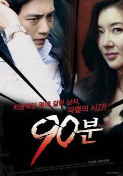 Tống Tiền Bằng Clip Nóng - 90 Minutes (2012) | Bản đẹp + Thuyết Minh