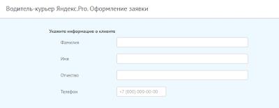 Водитель-курьер Яндекс.Pro. Оформление заявки
